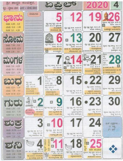 kannada calendar april  seg