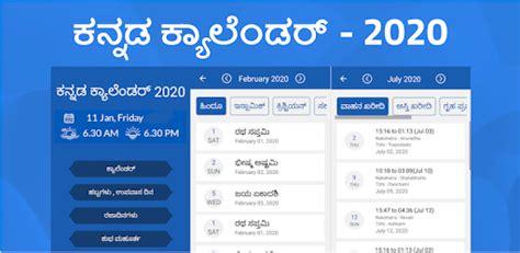 kannada calendar   apps  google play