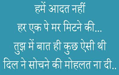 hindi shayari one shayari a day romantic hindi poems hindi shayari dil ki baat auto