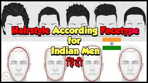 hairstyles for men according to face shape hairstyle according to face shape for men in hindi
