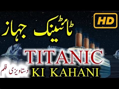 film titanic in urdu titanic history in urdu hindi titanic download hd torrent