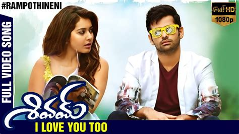 full hd video love song download i love you too full hd video song shivam telugu