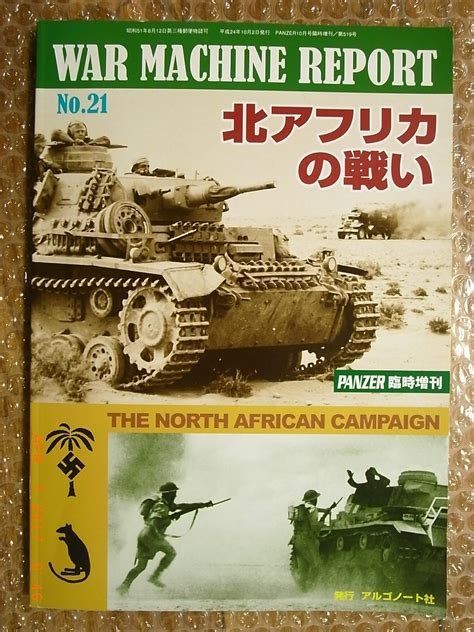 war book report caign 1941 1943 pictorial book war