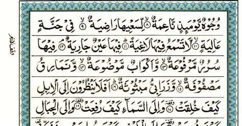 page  surah  al fajr quran ul karim