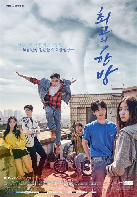 nonton film korea hot subtitle indonesia nonton streaming drama korea subtitle indonesia