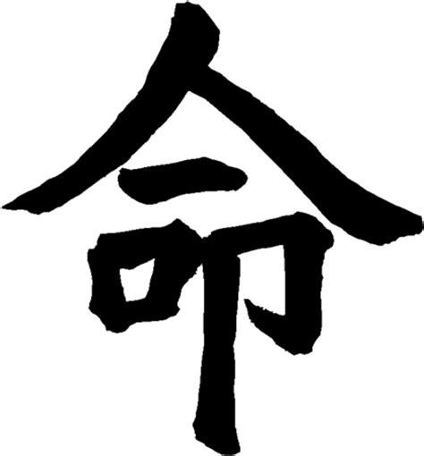 kanji tattoo specialist signspecialist com japanese wording decals japanese