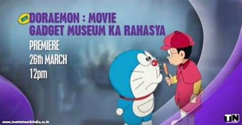 doraemon movie gadget museum doraemon movie gadget museum ka rahasya full movie in