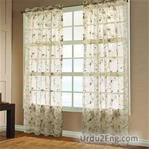 curtain meaning in urdu curtain urdu meaning