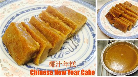 fried new year cake recipe cookingwith janice 椰汁年糕 new year cake coconut rice