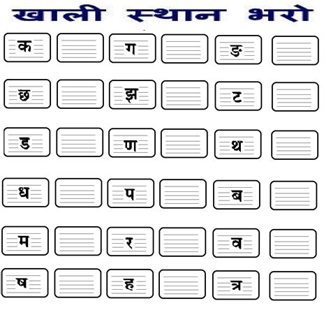 free printable hindi worksheets for kindergarten hindi worksheets for kindergarten worksheets for all
