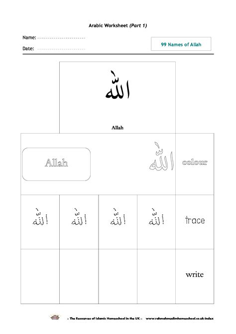 Homeschool Withdrawal Letter Oklahoma Free Worksheets Part 1 Of The 99 Names Of Allah 9 Pages