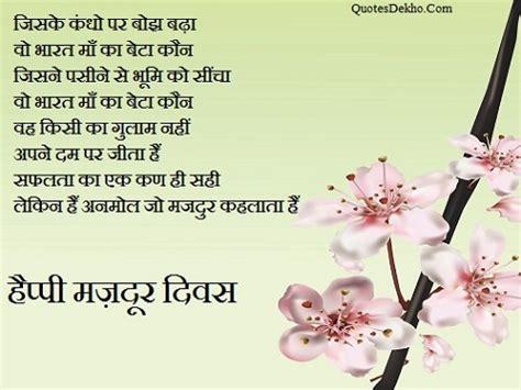 Happy Labour Day FB Status | Mazdoor Diwas Poem Wallpaper