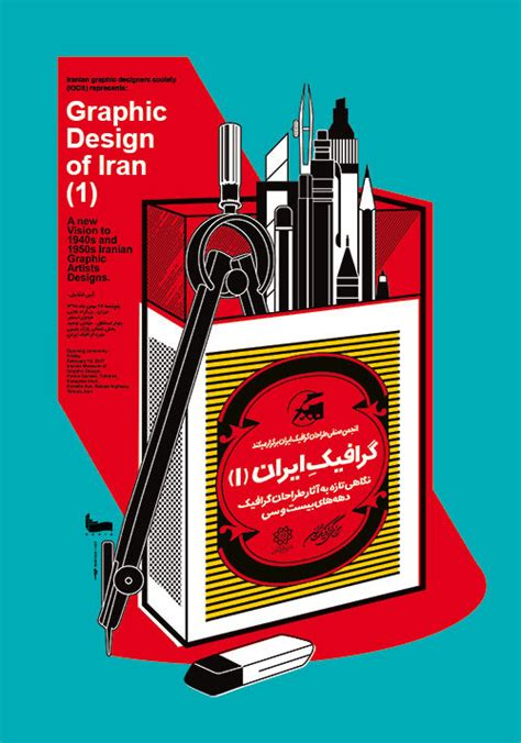 graphic design works from home tehran museum to display works by iranian designers of