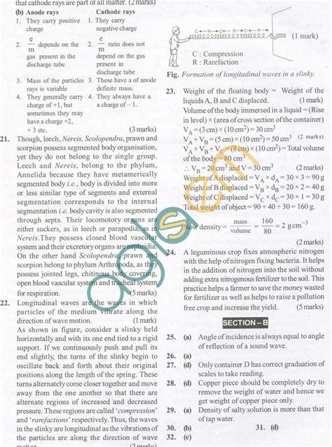 science sa 2 sle papers sle papers for class 9 science sa2 2016 science sa2