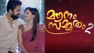 mounam sammadham season 2 cast actors actresses of