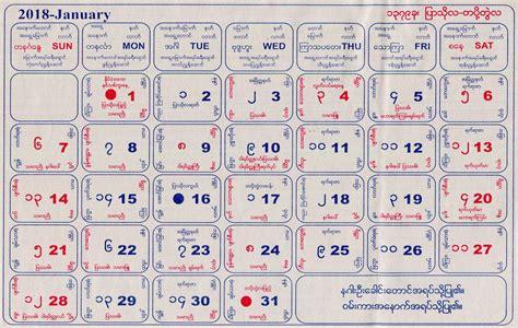 Myanmar Calendar 2018 Myanmar Calendar Ce 2018 Me 1380 Myanmar Calendar