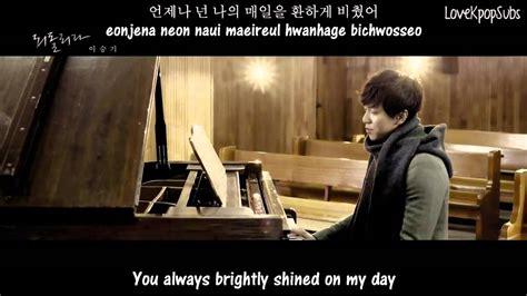 lee seung gi vocal analysis karaoke instrumental w backup vocals lee seung gi