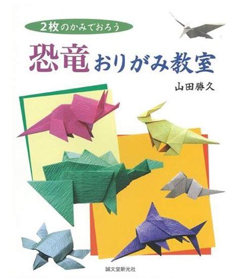 Dinosaur Origami Book - origami book dinosaur katsuhisa yamada