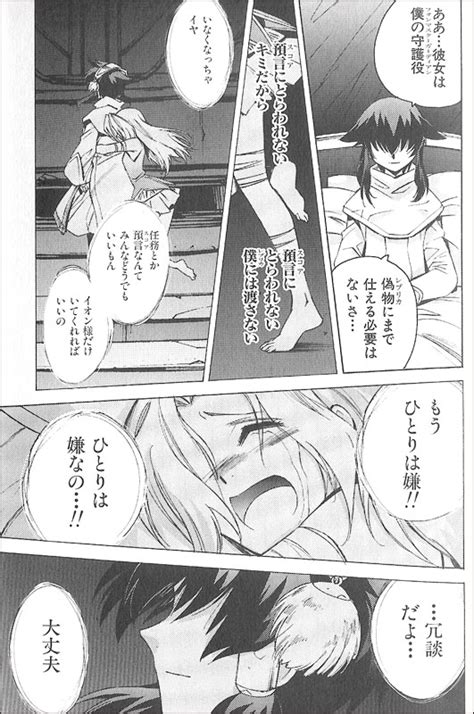 Fallen Book 1 Separation tales of the abyss ion and arietta scans the