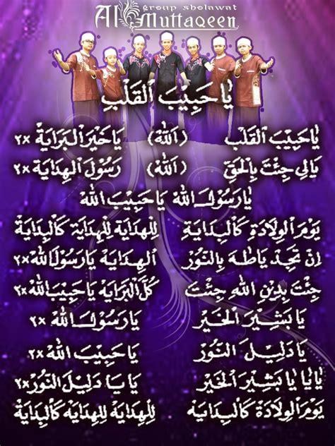 download lagu ya habibal qolbi al muttaqeen group lirik ya habibal qolbi