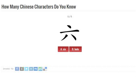 How many chinese characters do you know screenshot x 64 bit download