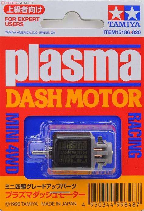tamiya plasma dash motor gp186 plasma dash motor mini 4wd images list