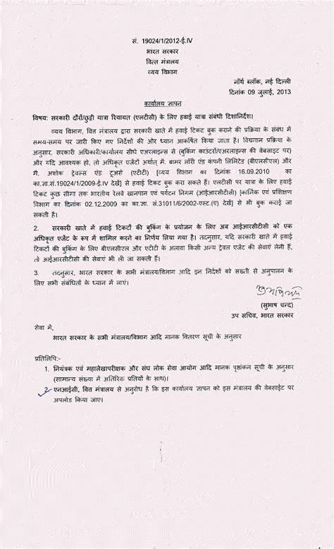 Complaint Letter In Gujarati Language In Letter Request Request Letters In Letter Sle