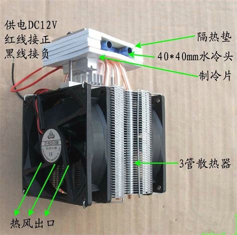 Combo 2 Diy Chiller Peltier Waterblock Water Cooling Block Fan 1 thermoelectric peltier refrigeration water cooling system
