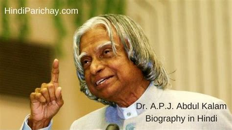 biography in hindi apj kalam ए प ज अब द ल कल म ज वन इत ह स श क ष व र जन त क सफर