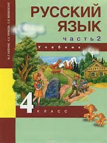 язык хайдарова татарский галиева 2 класс решебник