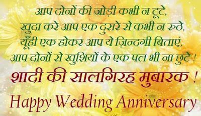 Happy Anniversary Sms In Hindi   Happy Anniversary