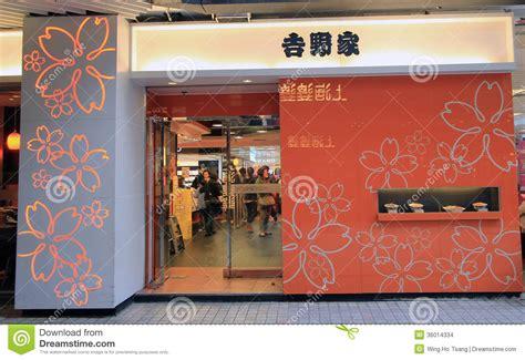 fast in japanese yoshinoya in hong kong editorial stock image image 36014334