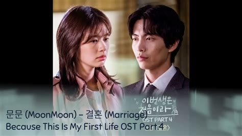 ost because this is my first life mp3 part 7 butterfly 문문 moonmoon 결혼 marriage because this is my first