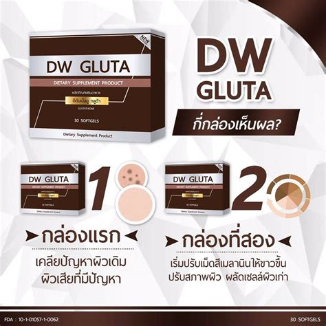 Gluta Thailand dw gluta thailand best selling products