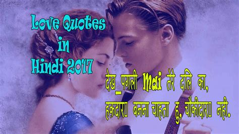 images of love in hindi love quotes hindi 2017 romantic love quotes in hindi