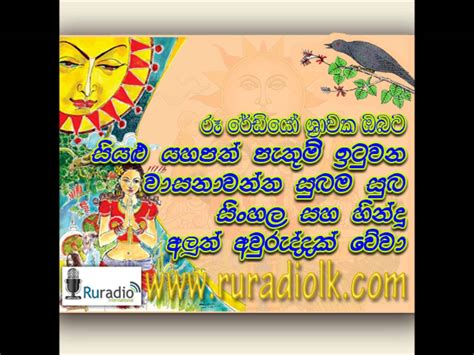 2018 new year wishes in sinhala sinhala new year messages free happy new year 2018 images