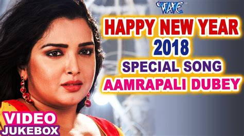 new year vachessindi song happy new year 2018 aamrapali new bhojpuri hit song 2018 jukebox bhojpuribuzz