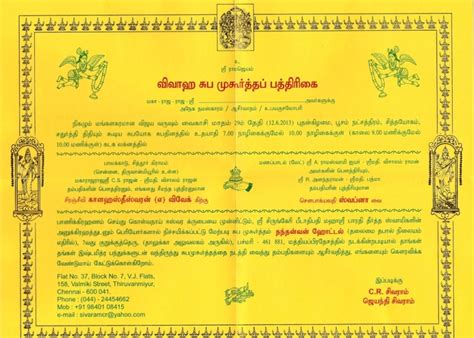 Wedding Invitation Card In Tamil by Invitations Quot Iyer Kalyanam Quot