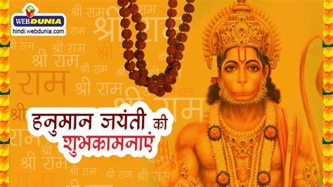 hanuman jayanti pooja path हन म न जय त पर आपक र श क ल ए क न स उप सन श भ ह