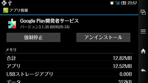 play service apk android x play services 2 play services apk がインストールされているか確認する developers io
