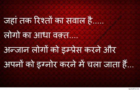 quotes shayari hindi sad hindi shayari for girlfriend pics sayings quotes