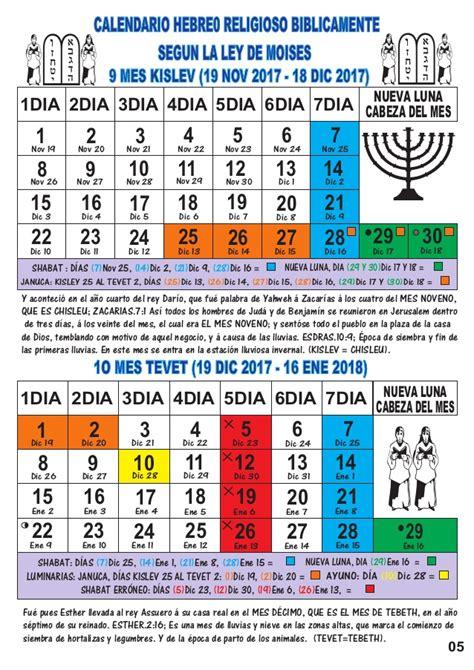 Calendario Hebreo 2017 Calendario Hebreo Religioso 2017