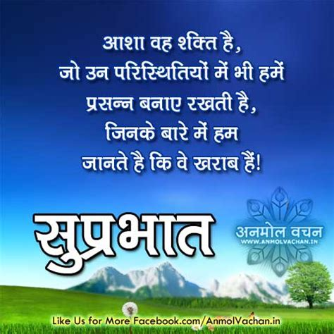 god ke good morring vidio good morning suprabhat quotes in hindi images for facebook