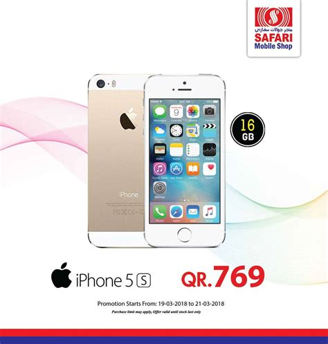 iphone offers safari mall iphone offers until 21 03 2018 best qatar sale