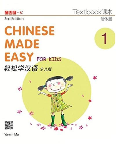 Made Easy 3 Textbook gift list ideas foreign language learning for the homeschool