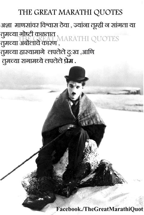 charlie chaplin biography in marathi 42 best images about marathi quotes on pinterest running