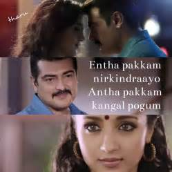 tamil songs lines images love songs archives facebook image share