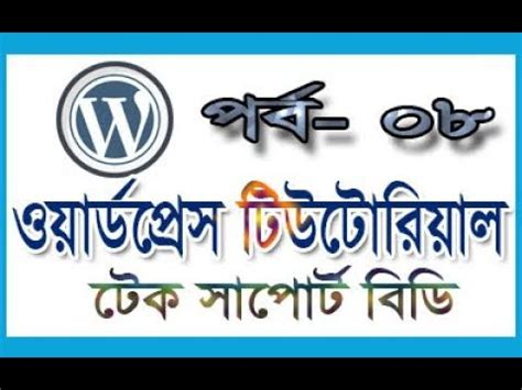 wordpress tutorial for developers video wordpress theme development tutorial part 8 wordpress