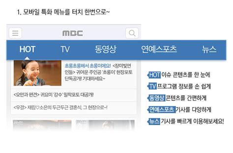 mbc mobile mbc mobile mbc 모바일 홈페이지