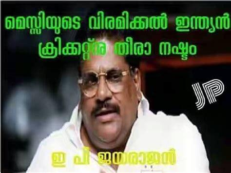 messi biography in malayalam messi announces retirement hearts break in kerala fan